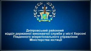 Дніпровський районний відділ державної виконавчої служби у місті Херсоні