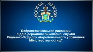 Добровеличківський районний відділ державної виконавчої служби