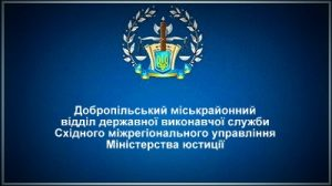 Добропільський міськрайонний відділ державної виконавчої служби