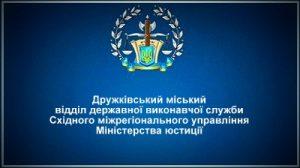 Дружківський міський відділ державної виконавчої служби