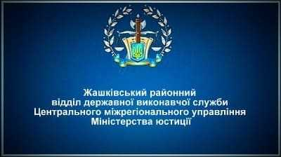 Жашківський районний відділ державної виконавчої служби
