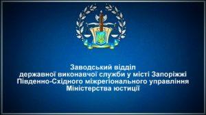 Заводський відділ державної виконавчої служби у місті Запоріжжі