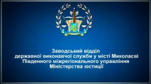 Заводський відділ державної виконавчої служби у місті Миколаєві