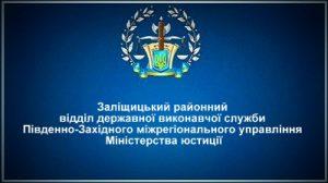 Заліщицький районний відділ державної виконавчої служби