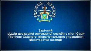 Зарічний відділ державної виконавчої служби у місті Суми