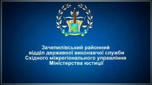 Зачепилівський районний відділ державної виконавчої служби