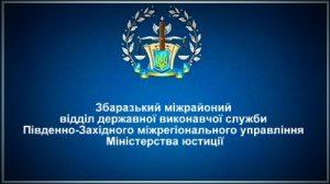 Збаразький міжрайоний відділ державної виконавчої служби