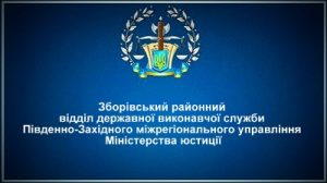 Зборівський районний відділ державної виконавчої служби