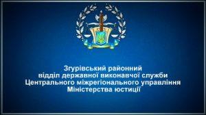 Згурівський районний відділ державної виконавчої служби