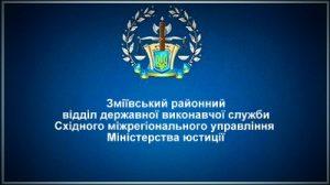 Зміївський районний відділ державної виконавчої служби