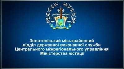 Золотоніський міськрайонний відділ державної виконавчої служби