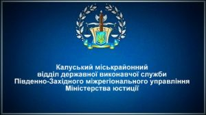 Калуський міськрайонний відділ державної виконавчої служби