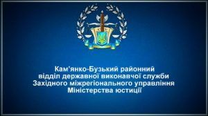 Кам'янко-Бузький районний відділ державної виконавчої служби