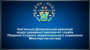Кам'янсько-Дніпровський районний відділ державної виконавчої служби