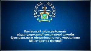 Канівський міськрайонний відділ державної виконавчої служби