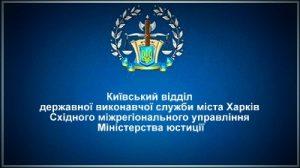 Київський відділ державної виконавчої служби міста Харків