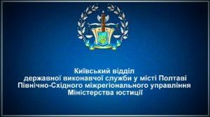 Київський відділ державної виконавчої служби у місті Полтаві