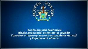 Коломацький районний відділ державної виконавчої служби
