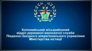 Коломийський міськрайонний відділ державної виконавчої служби
