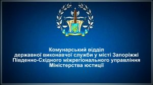 Комунарський відділ державної виконавчої служби у місті Запоріжжі