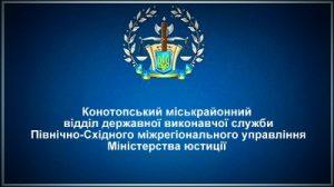 Конотопський міськрайонний відділ державної виконавчої служби