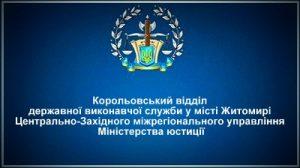 Корольовський відділ державної виконавчої служби у місті Житомирі