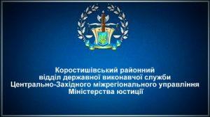 Коростишівський районний відділ державної виконавчої служби
