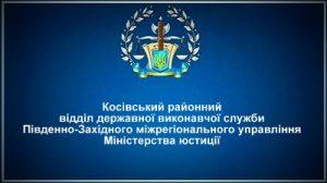 Косівський районний відділ державної виконавчої служби