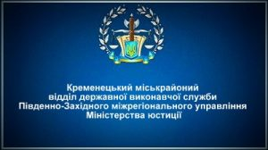 Кременецький міськрайоний відділ державної виконавчої служби