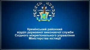 Кремінський районний відділ державної виконавчої служби