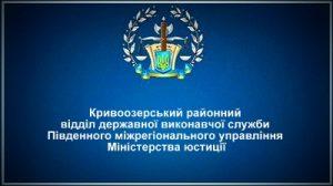 Кривоозерський районний відділ державної виконавчої служби