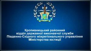 Кропивницький районний відділ державної виконавчої служби