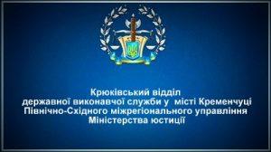 Крюківський відділ державної виконавчої служби у місті Кременчуці