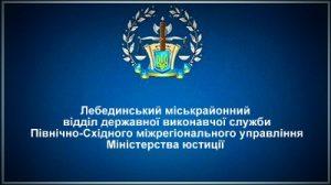 Лебединський міськрайонний відділ державної виконавчої служби