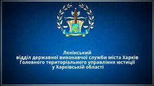 Ленінський відділ державної виконавчої служби міста Харків