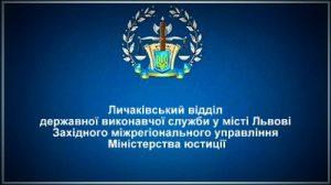 Личаківський відділ державної виконавчої служби у місті Львові