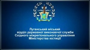 Луганський міський відділ державної виконавчої служби
