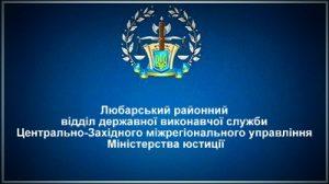 Любарський районний відділ державної виконавчої служби