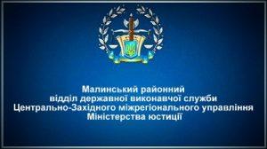 Малинський районний відділ державної виконавчої служби