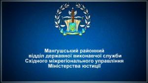 Мангушський районний відділ державної виконавчої служби