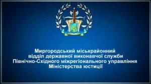 Миргородський міськрайонний відділ державної виконавчої служби