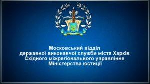 Московський відділ державної виконавчої служби міста Харків