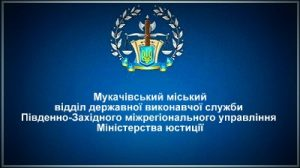 Мукачівський міський відділ державної виконавчої служби