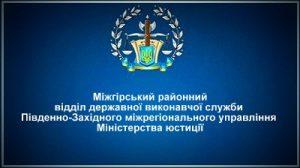 Міжгірський районний відділ державної виконавчої служби