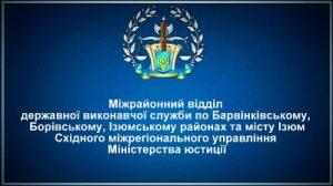 Міжрайонний відділ державної виконавчої служби по Барвінківському, Борівському, Ізюмському районах та місту Ізюм
