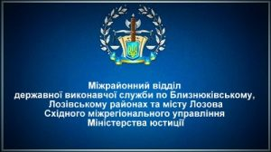 Міжрайонний відділ державної виконавчої служби по Близнюківському, Лозівському районах та місту Лозова