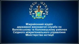 Міжрайонний відділ державної виконавчої служби по Валківському та Коломацькому районах
