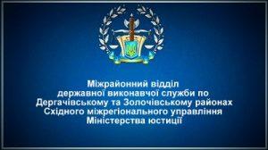 Міжрайонний відділ державної виконавчої служби по Дергачівському та Золочівському районах
