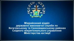 Міжрайонний відділ державної виконавчої служби по Кегичівському та Сахновщинському районах