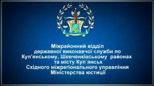 Міжрайонний відділ державної виконавчої служби по Куп'янському, Шевченківському районах та місту Куп`янськ